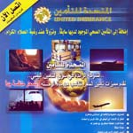 Features travel insurance Arabic